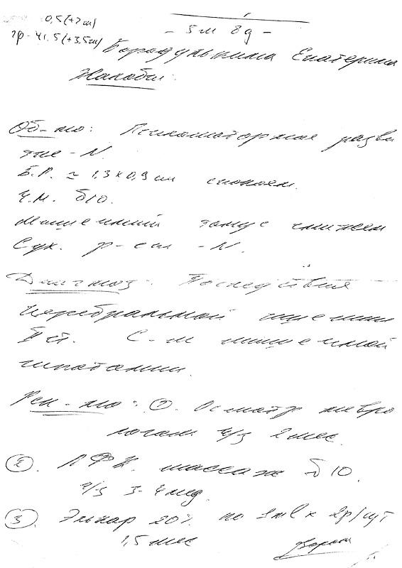 Консультация невролога Воронова В.В.