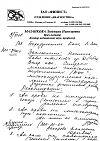 Консультация инфекциониста Мазанковой Л.Н.