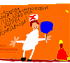 поздравительная открытка для врача, возраст 6 лет