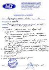 консультация диетолога Денисовой С.Н.